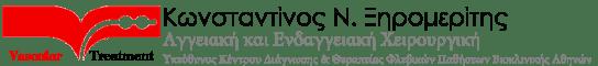 Κωνσταντίνος Ξηρομερίτης | Αγγειολόγος Αθήνα, Αγγειοχειρουργός Αθήνα Logo